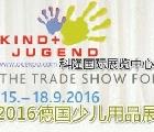 2016年德國科隆國際嬰幼兒及少年兒童用品展(KIND+JUGEND)