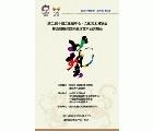 第五屆重慶國際生活藝術品交易會